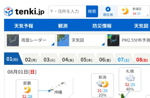 天気jpスクリーンショット