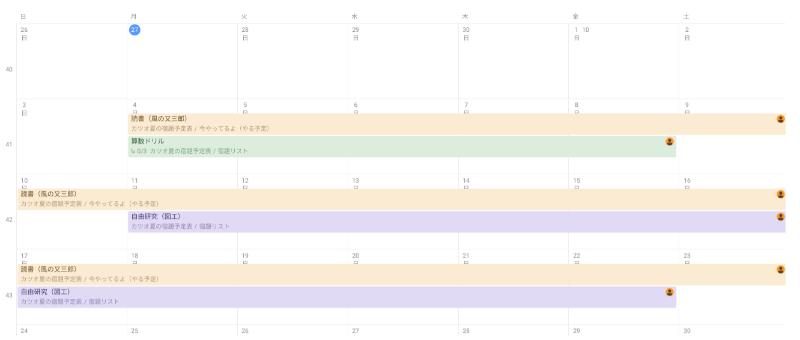 カレンダー印刷イメージ