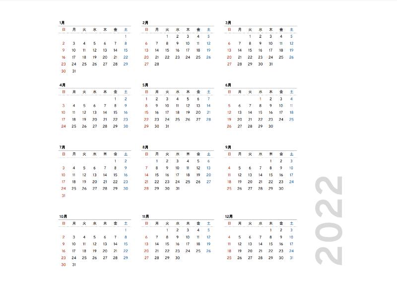 年間カレンダーイメージ
