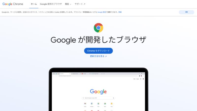 Chromeブラウザトップページ