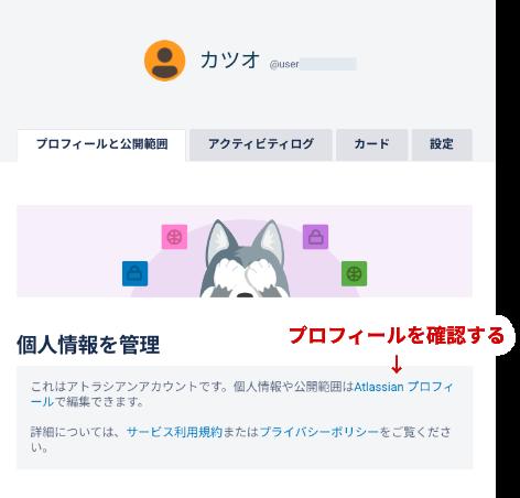 Atlassianプロフィールを確認する